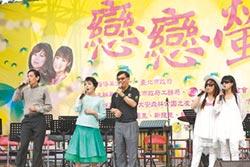 4/27下午4點大安森林公園 簡文秀邀唱螢火蟲之歌