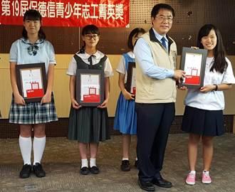 保德信青少年志工菁英獎 南市5校8學生獲表揚