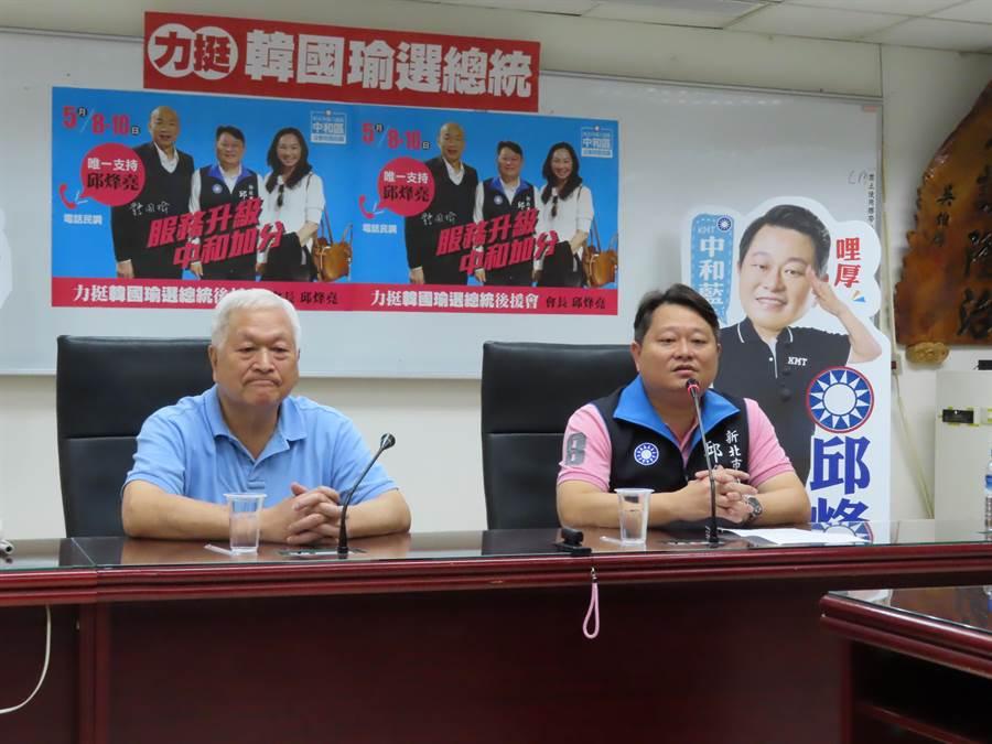 新北市議員邱烽堯與父親前中和市長邱垂益舉行記者會力挺高雄市長韓國瑜。(葉德正攝)