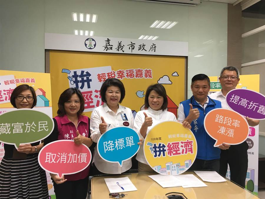 嘉義市長黃敏惠宣布多項減稅措施,以期讓民眾有感。(廖素慧攝)