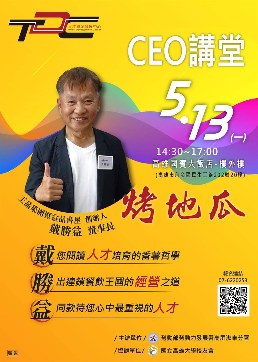 勞動部TDC辦CEO講堂13日邀戴勝益分享育才哲學海報。(吳江泉翻攝)