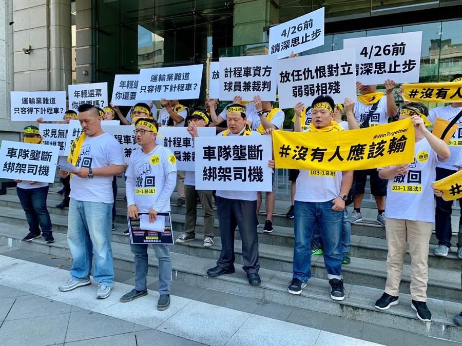 網路叫車平台自救會今日至交通部前抗議。(李宜秦攝)
