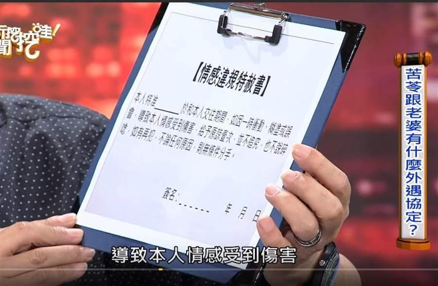 苦苓在節目上公開與妻子的情感違規特赦書。(取自YouTube)