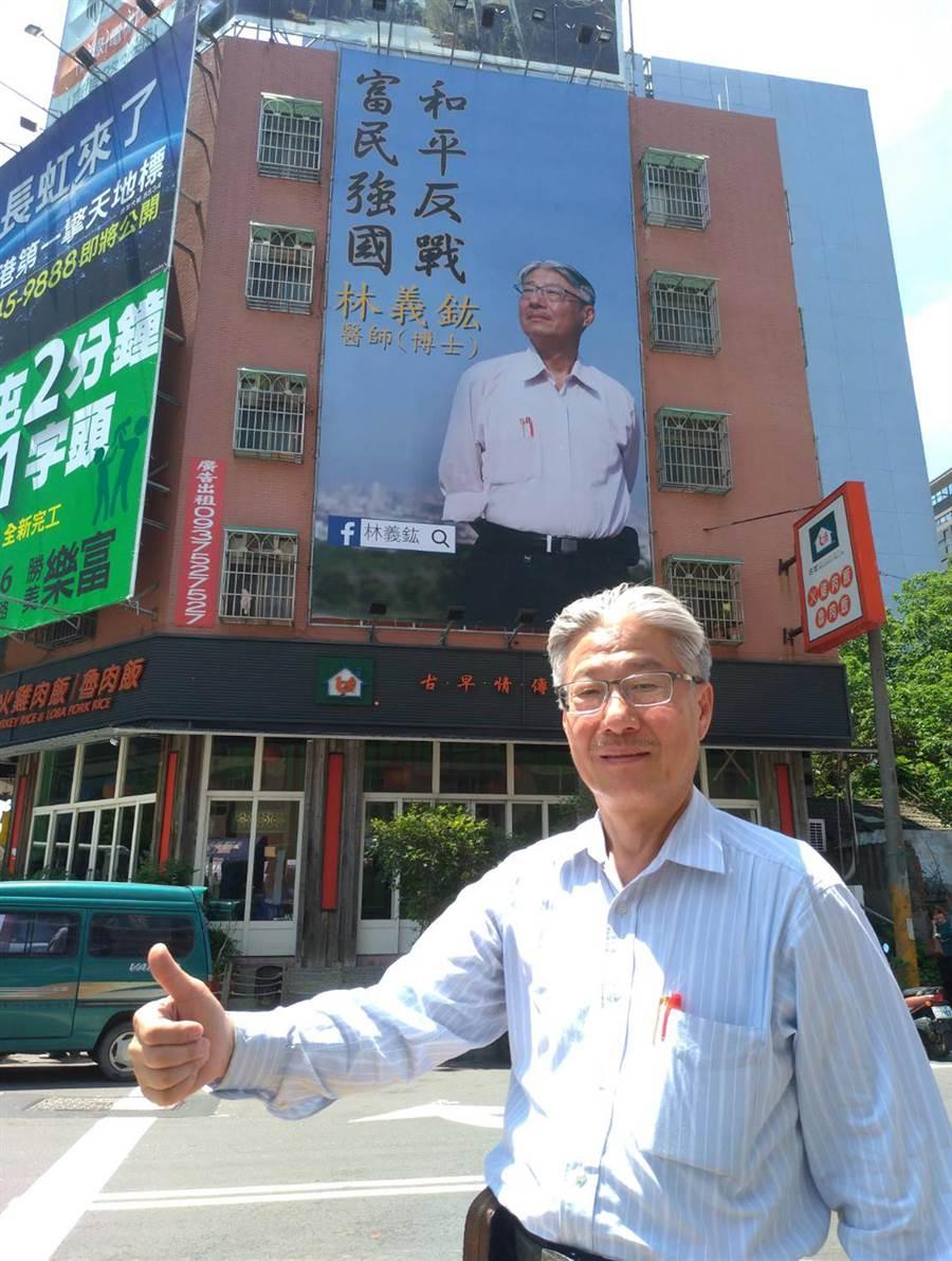 爭取國民黨不分立委提名的醫師林義鋐,25日在「澄清醫院」大樓旁,掛起「富民強國、和平反戰」的看板。(陳世宗翻攝)