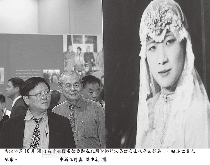 香港市民參觀「宋美齡女士生平回顧展」。(中新社資料照片)