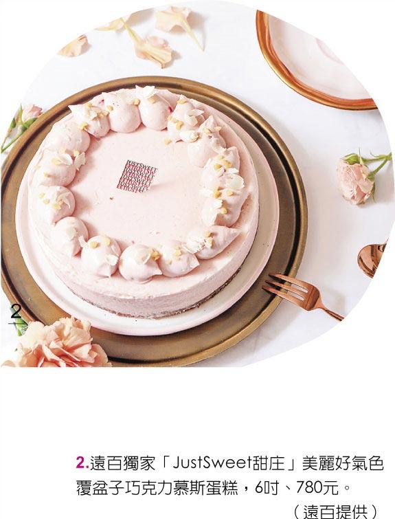 2.遠百獨家「JustSweet甜庄」美麗好氣色覆盆子巧克力慕斯蛋糕,6吋、780元。(遠百提供)
