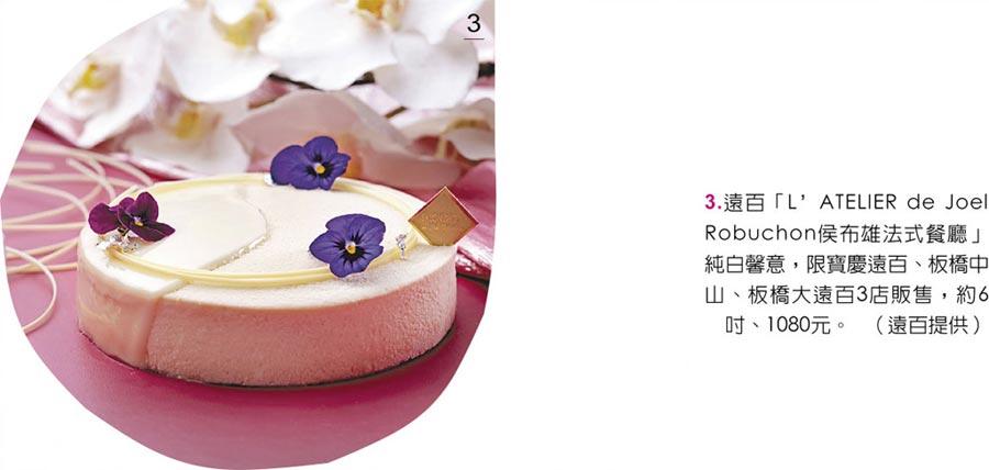 3.遠百「L'ATELIER de Joel Robuchon侯布雄法式餐廳」純白馨意,限寶慶遠百、板橋中山、板橋大遠百3店販售,約6 吋、1080元。(遠百提供)