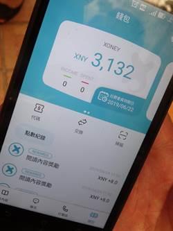 滑經濟!這款App讓你滑手機滑出買菜錢