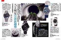 巴賽爾錶展點點名 5大明星引領新趨勢