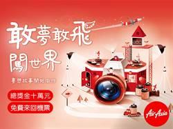 AirAsia「敢夢敢飛闖世界」徵件計畫起跑