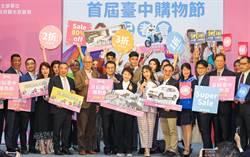 台中國際旅展未見購物節宣傳DM  林筱淇:5月初全面起跑