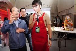 王金平:當選後大力發展文創 成為世界關注產業