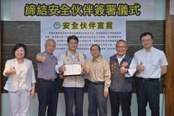 頭份竹南廠商簽署「安全伙伴」攜手落實零職災