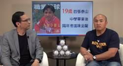 聯手張泰山開直播 朱立倫談「三拍子」運動經濟