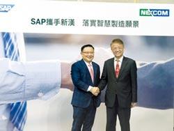 新漢、SAP聯手 搶攻數位轉型商機