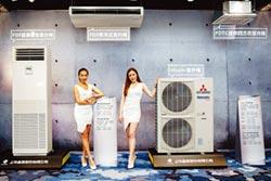 三菱重工全系列空調 上洋展出