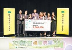 國泰世華大樹計畫 累積捐贈1.6億元