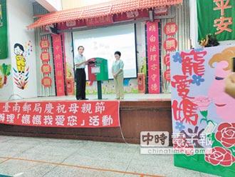 台南郵局 助收容人盡孝思