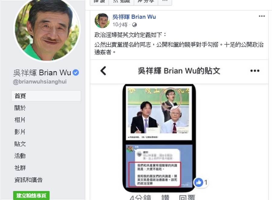 吳祥輝在臉書發言。(圖片取自吳祥輝臉書)