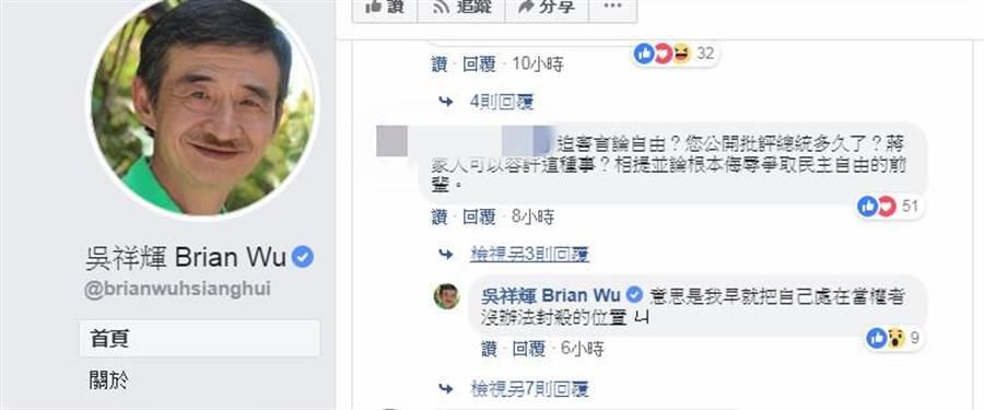 網友表不贊同吳祥輝言論。(圖片取自吳祥輝臉書)