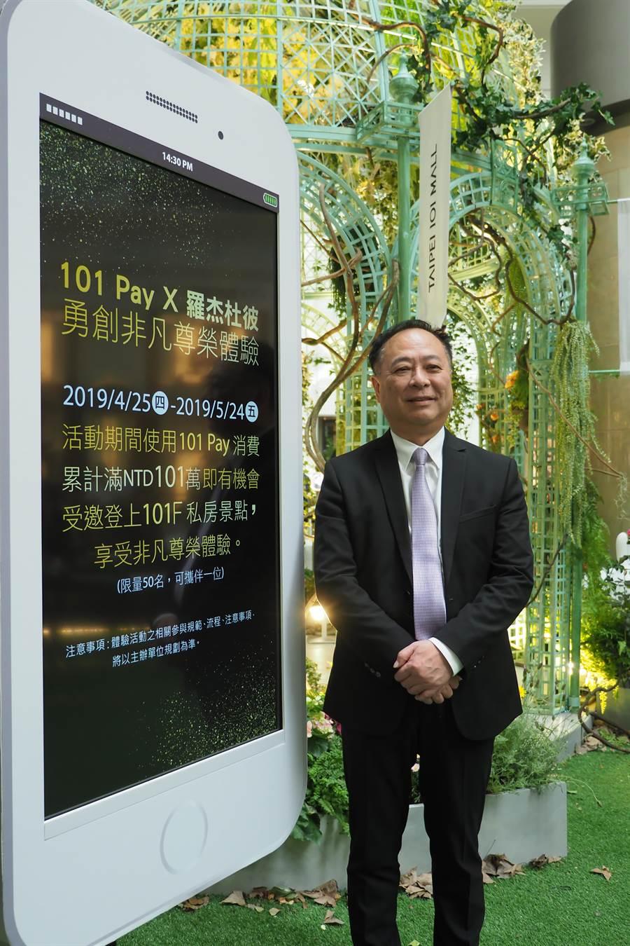 台北101董事長張學舜昨率先體驗「TAIPEI 101 MALL」APP新功能。(台北101提供)