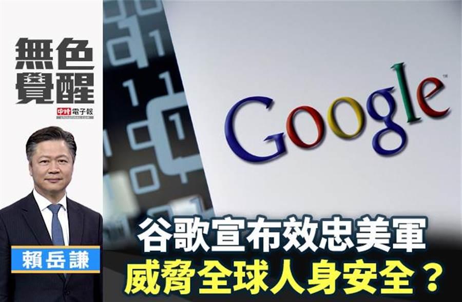 無色覺醒》賴岳謙:谷歌宣布效忠美軍 威脅全球人身安全?