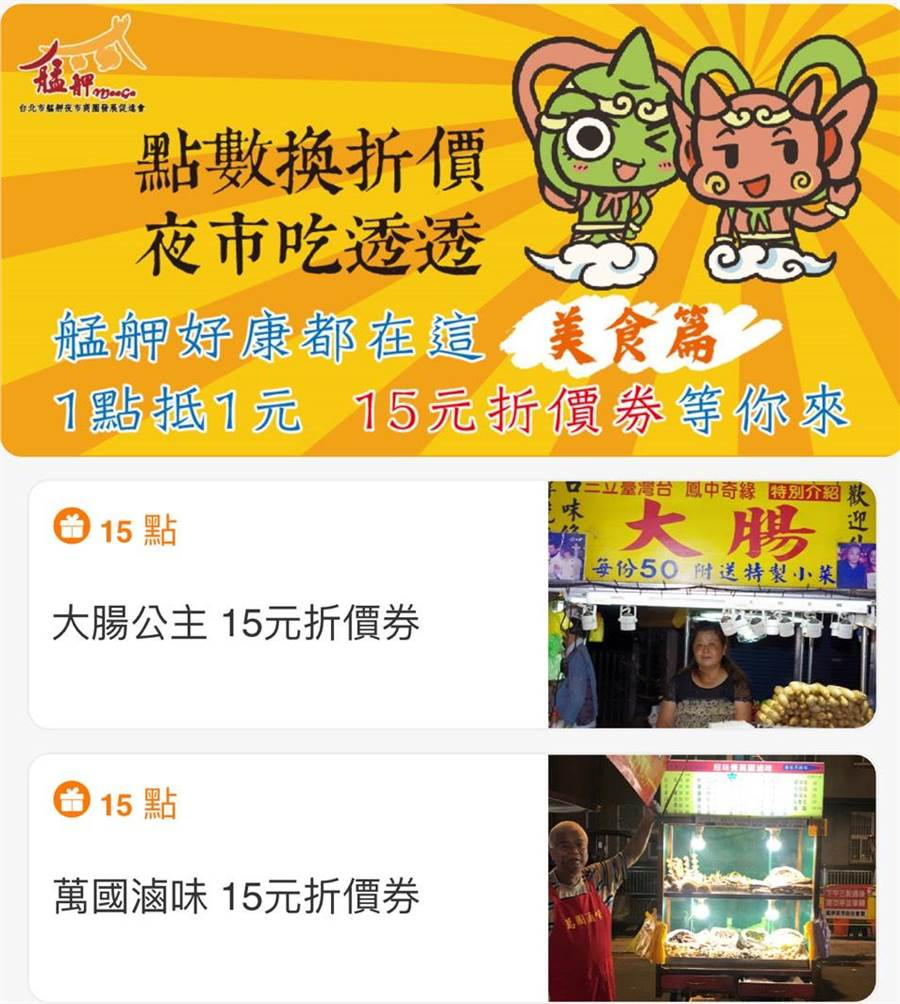 台北市艋舺夜市商圈推出專屬「艋舺美食特搜」APP,即日起至5月25日前下載並註冊,可享有限定優惠。(吳堂靖翻攝)
