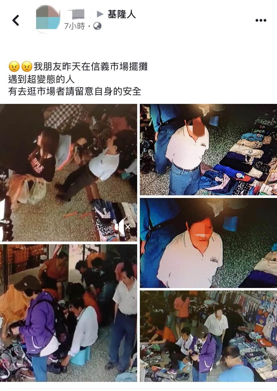 臉書「基隆人」今(26)日Po出,有變態在信義市場瘋狂襲擊女子臀部。(翻攝自基隆人臉書社團)