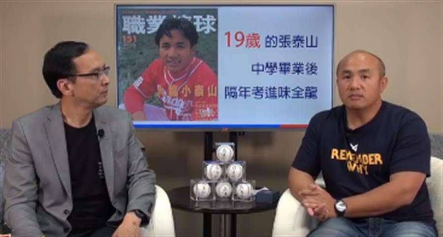 朱立倫「台灣更好」臉書直播,今邀請傳奇棒球球星張泰山。(圖/取自朱立倫臉書)