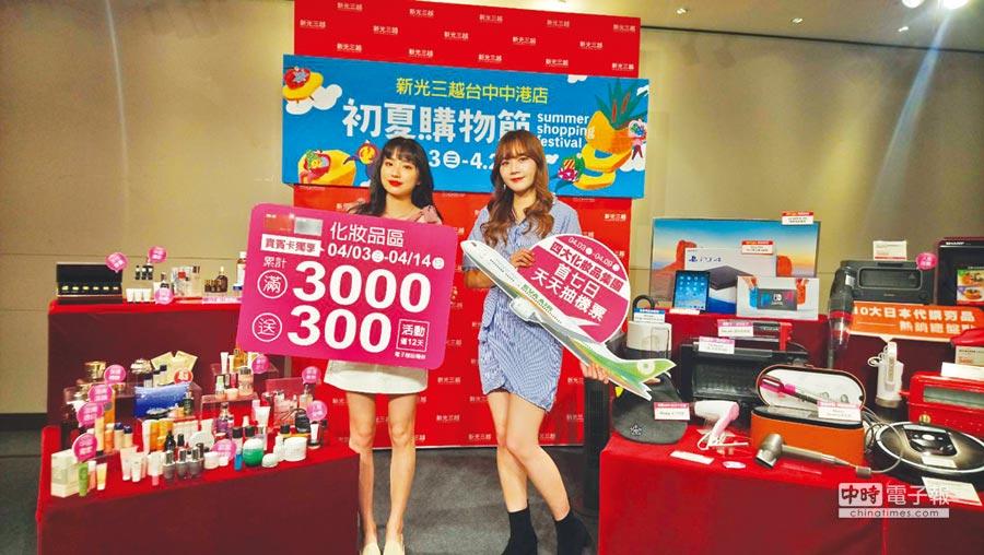 新光三越百貨台中店「初夏購物節」22天締造逾20億元(含稅)佳績,年成長超過6%。圖/曾麗芳