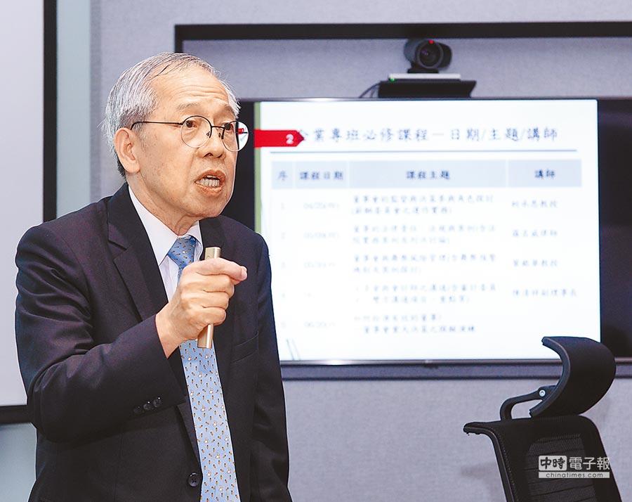 勤業眾信25日舉辦「董事會的監督與決策參與角色」專班課程,由台灣大學管理學院會計系名譽教授柯承恩出席講授。圖/王德為
