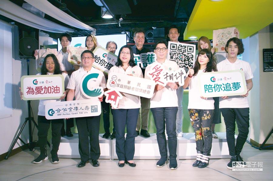 合庫人壽總經理張志杰(前排左二),中華民國家庭照顧者關懷總會理事長郭慈安(前排左三)。圖/業者提供