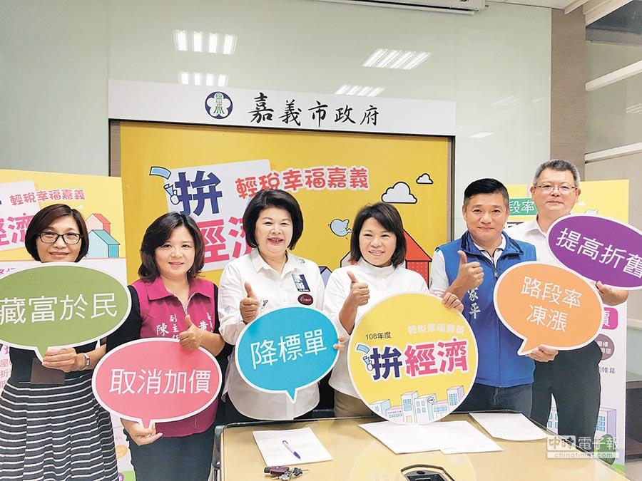 嘉義市長黃敏惠(右三)宣布房屋稅減稅等五項不動產利多措施,以期帶動投資拚經濟。(廖素慧攝)