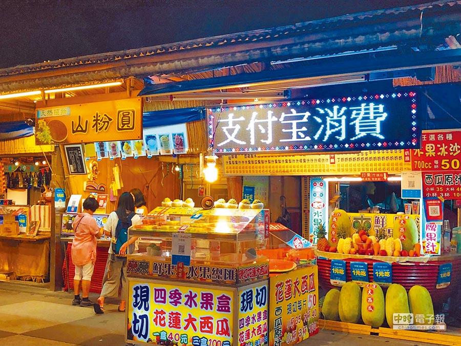 為了陸客的便利,花蓮的夜市可使用支付寶消費。(本報系資料照片)