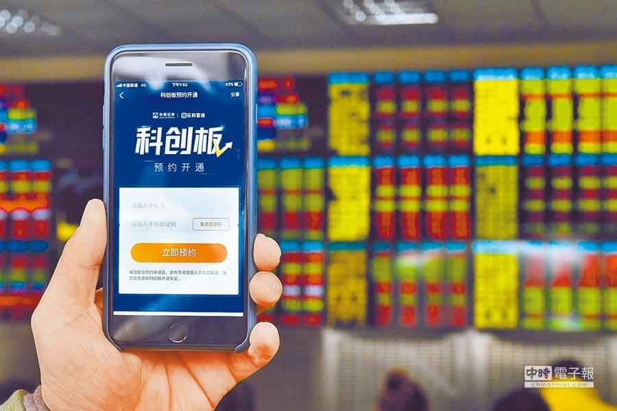 科創板發行上市備受關注。圖為一家券商的App平台。(中新社資料照片)