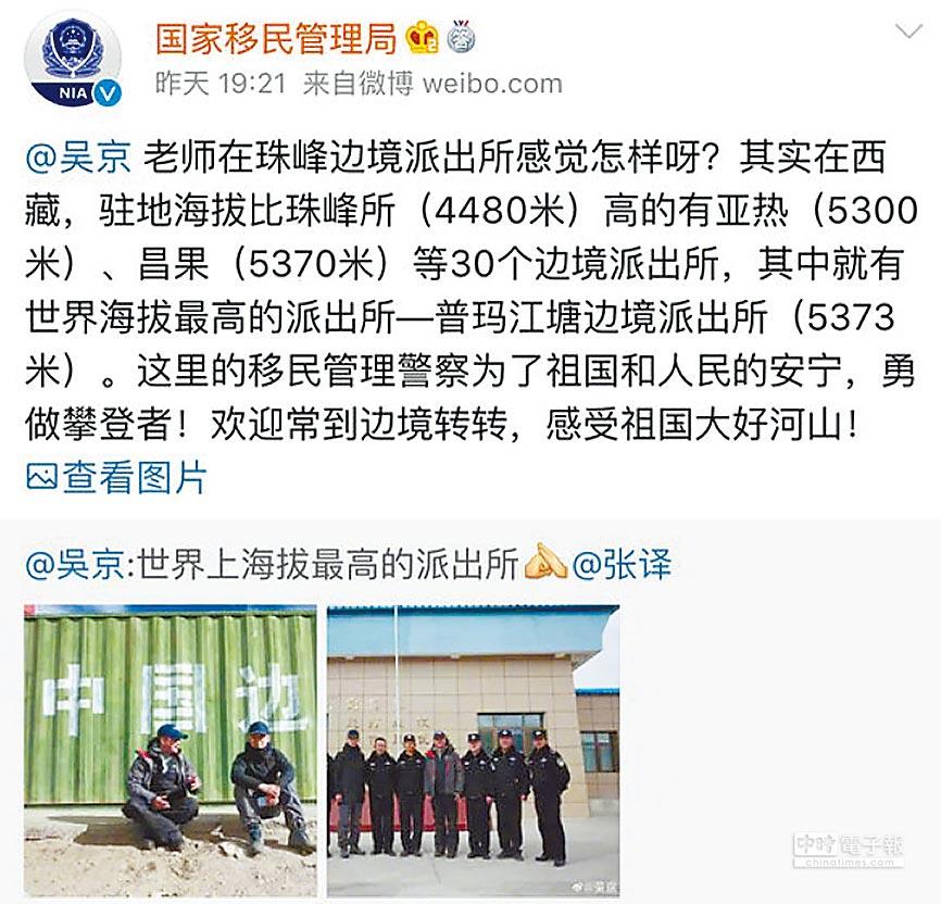 吳京打卡並寫上「世界上海拔最高的派出所」,遭陸官方打臉。(取自微博@國家移民管理局)