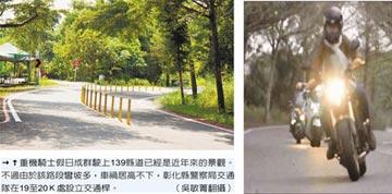 139縣道事故多 加設交通桿