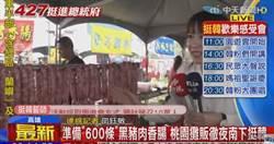 韓粉抵鳳山 列隊喊「台灣安全 人民有錢」