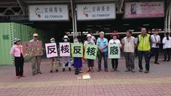 怕核四商轉公投 台南市環團發起廢核再生公投
