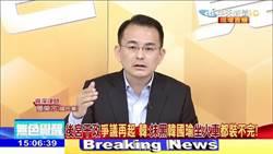 帮助韩国瑜  简荣宗:不该批评反而树立敌人