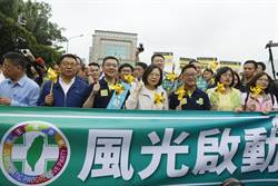 蔡英文參加廢核遊行 藍委諷:真不知是向誰抗議?