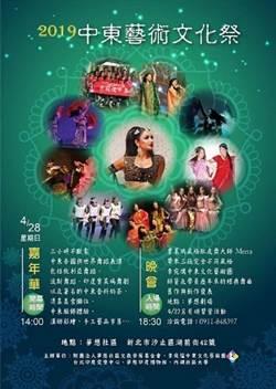 全民拚外交! 從認識異國文化開始! 原汁原味的中東藝術文化祭本周日將在台北舉行!