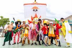 航海王運動會屏東海生館登場 千名海賊迷貼切體驗海的感覺