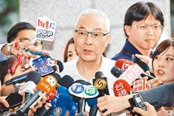 吳韓會確定 下周二黨中央見