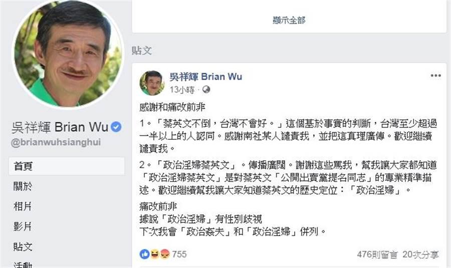 作家吳祥輝繼續在臉書加碼攻擊總統蔡英文。(吳祥輝臉書)