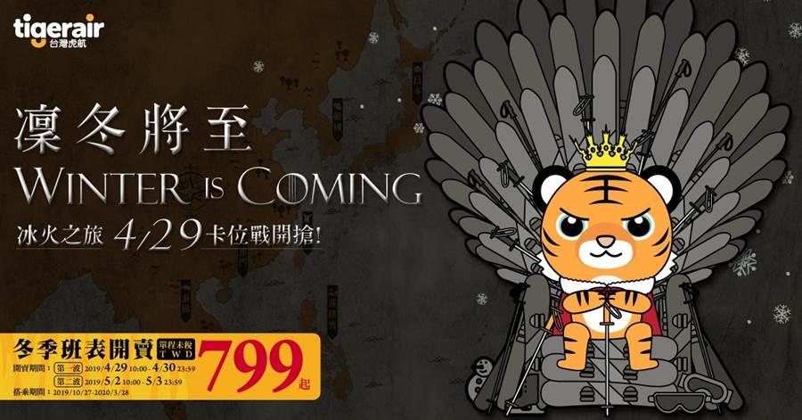台灣虎航將開賣2019年冬季班表。圖:台虎提供