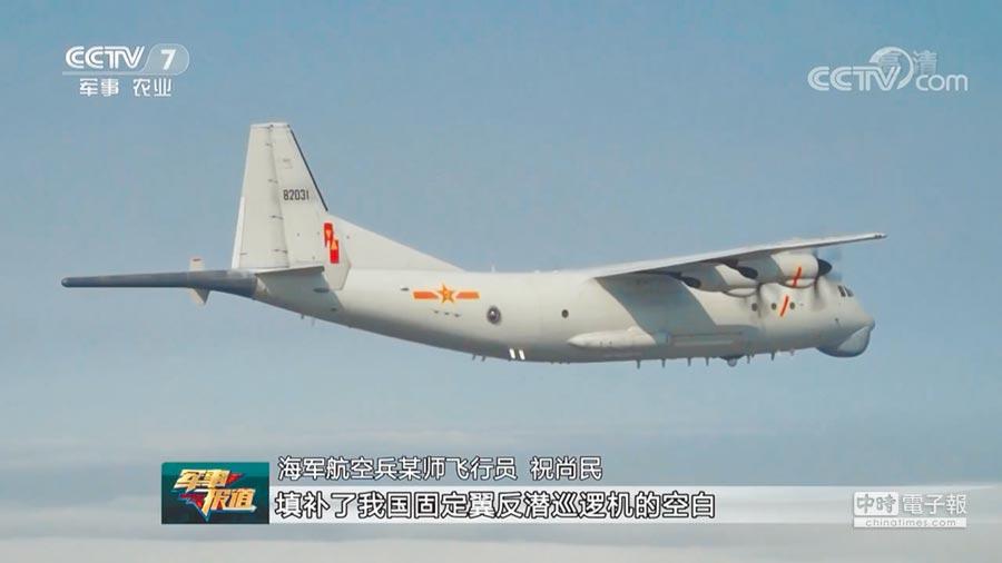 大陸首款固定翼反潛巡邏機。(取自央視截圖)