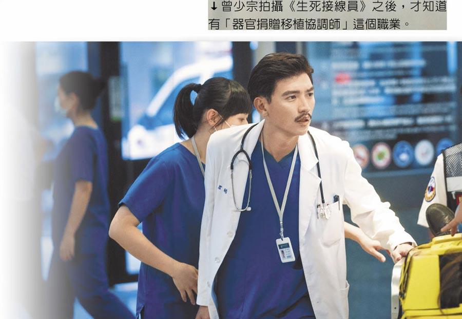 曾少宗拍攝《生死接線員》之後,才知道有「器官捐贈移植協調師」這個職業。