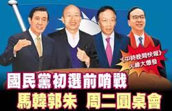 《中時晚間快報》國民黨初選前哨戰  馬韓郭朱周二圓桌會