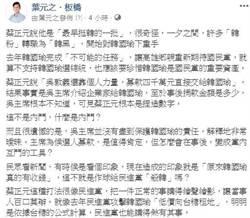 蔡正元爆韓收吳4千萬 葉元之批:打法像民進黨